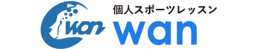 愛知県で大人から子供まで対象の出張型個別スポーツレッスンのwan