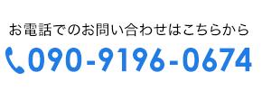 電話番号090-9196-0674